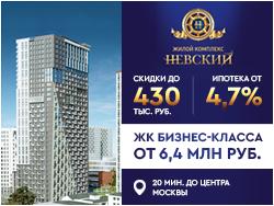 ЖК «Невский» в 20 минутах от центра Бизнес-класс от 6,4 млн рублей